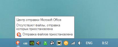 Download 32разрядная версия Outlook Hotmail Connector